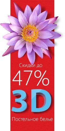 Скидки на 3D
